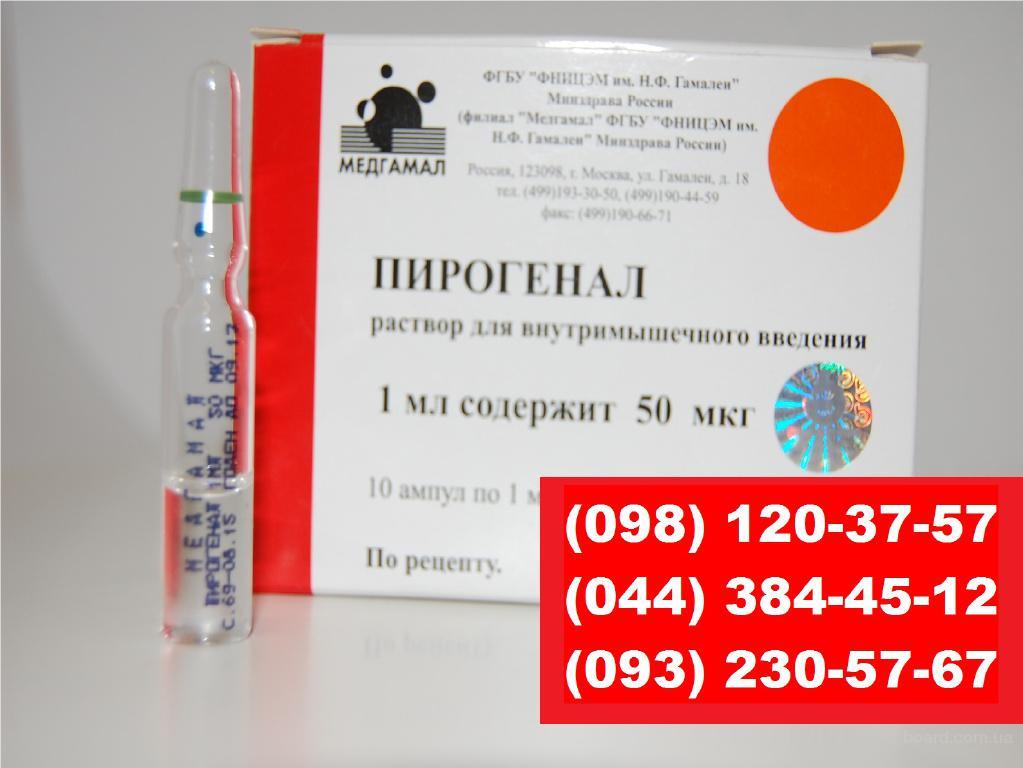 Пирогенал     50 мкг   амп. 1 мл №10       Медгамал (Россия)