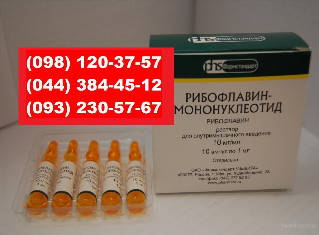 Рибофлавин     (Витамин В2)  р-р д/ин. 1 % амп. 1 мл №10.  Фармстандарт (Россия)