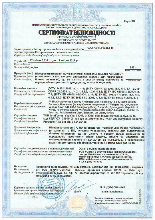 Центр Сертификация Украина