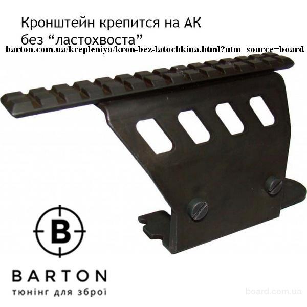 "Боковой кронштейн с пикатини для АКМ, АК74 без ""Без Ластохвоста"""