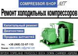 Ремонт промышленных холодильных компрессоров под ключ