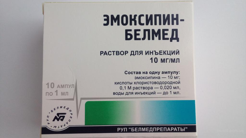 Эмоксипин-Белмед (1% раствор для инъекций 10мг/мл. №10)+(капли для глаз 1% 5мл.) (Беларусь) купить в Украине.цена 95грн.
