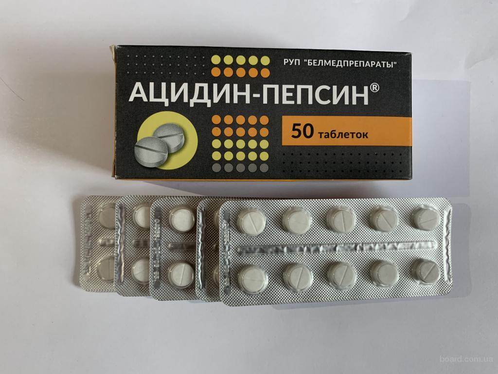 Ацидин-Пепсин Белорусский доставка по Украине цена: 89 грн. (Acidin-pepsinum) купить в Украине.