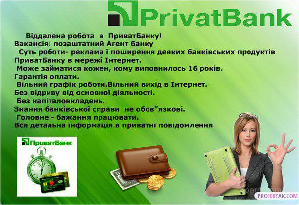 Агент Банка