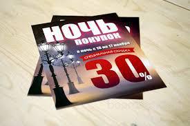 Печать листовок 340грн\1000шт, бумага 130гр. Печать за 1 сутки
