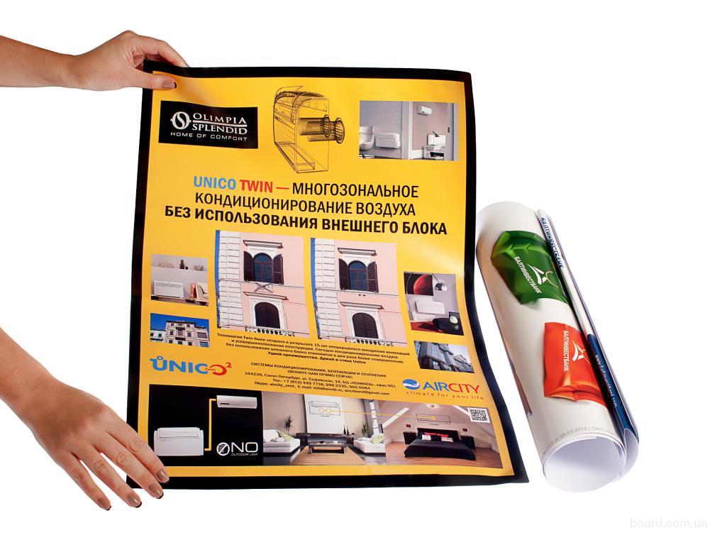 Печать плакатов, постеров, афиш по лучшим ценам в Киеве