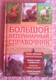 Большой ветеринарный справочник. Составитель: Ю. Бойчук.