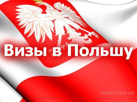 Рабочая виза в Польшу на 180 дней