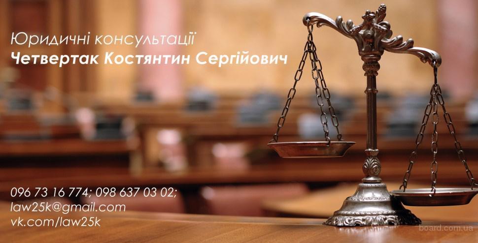 Юридические консультации. Разрешения споров и конфликтов.