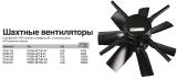Вентилятор шахтный FC063-6ET.4I.A7