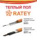 Электрический теплый пол Ratey (теплый пол в стяжку)