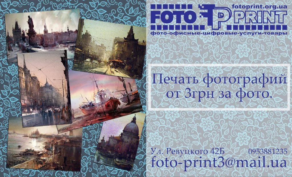 Печать фотографий от 3 грн