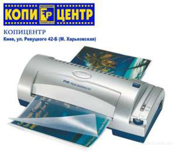 Ламинирование документов и фотографий от 5 грн