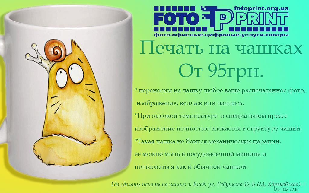 Печать на чашках от 95грн