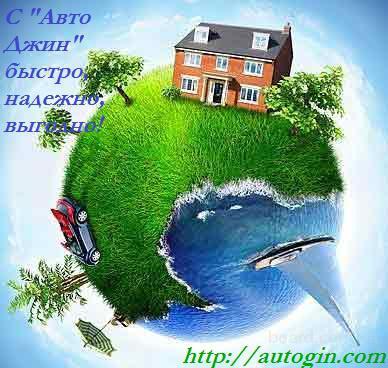 Заказать и купить зеленую карту онлайн на любые ТС в Европу и СНГ.  Зеленая карта от «АвтоДжин»: когда спокойствие дорожного движения гарантируется ус