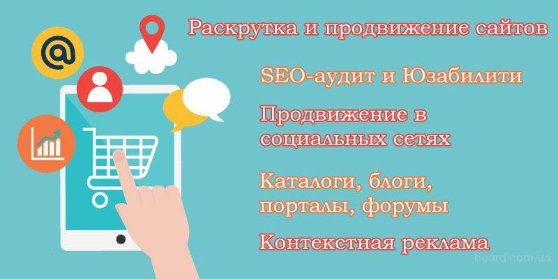 Продвижение сайтов, реклама в Интернете, пиар услуги.