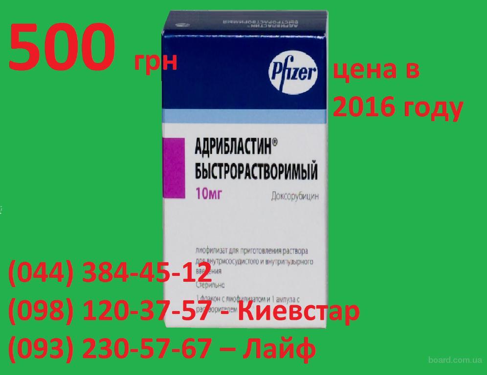Адрибластин (Доксорубицин)   лиофил. пор. д/ин. 50 мг, Пфайзер (Италия)