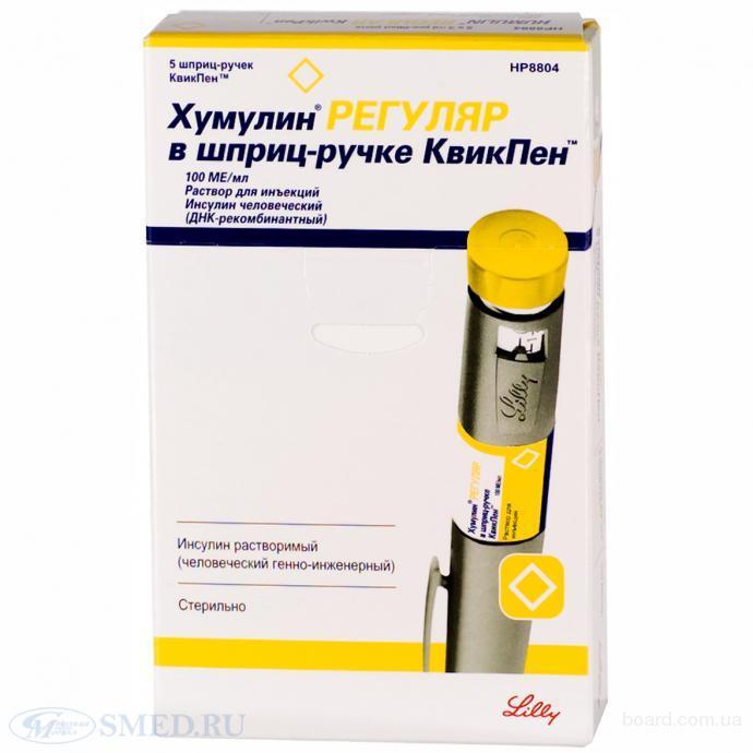 Инсулин Хумулин  R , шприц-ручка  Квик-пен ,  180 грн. за штуку или за упаковку дешевле .