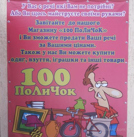 """Магазин Гаражная распродажа """"100 Полочек"""""""