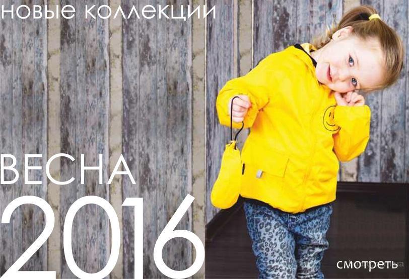 Новые коллекции весна 2016 в интернет-магазине детской одежды Дочкам-сыночкам