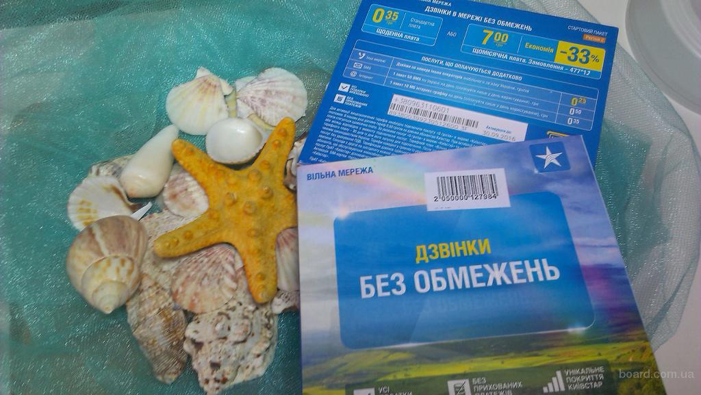 Красивые номера Киевстар в комплекте для бизнеса и рекламы