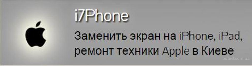 Ремонт техники Apple