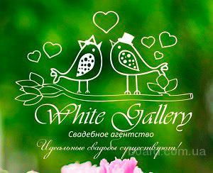 "Свадебное агентство в Киеве ""White Gallery"""