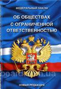 Помощь в открытии ООО в Великом Новгороде