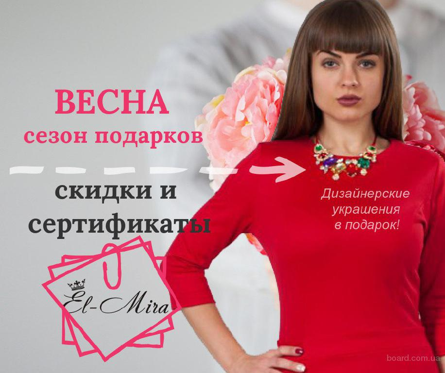 Elmira – предприятие, которое занимается производством и продажей женской одежды