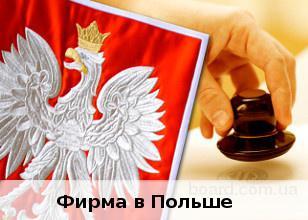 Регистрация фирм в Польше