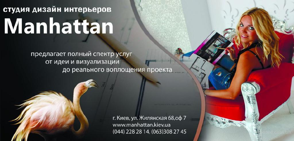 Дизайн интерьера в Киеве