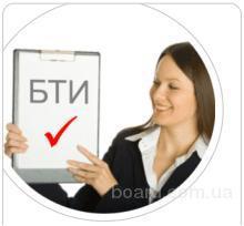 Частное БТИ в Днепропетровске