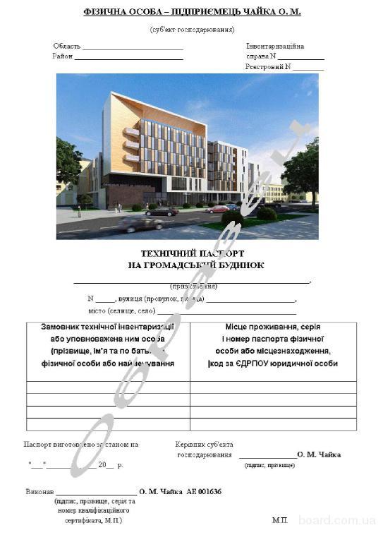 Техпаспорт БТИ на гражданское (нежилое) здание от 1,0грн./кв.м.