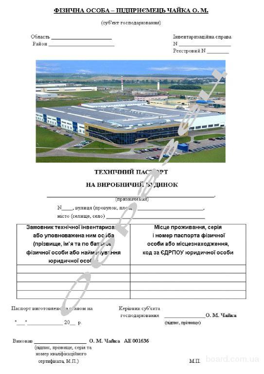 Техпаспорт БТИ на промышленное здание и объекты сельхозназначения от 1,0грн./кв.м.