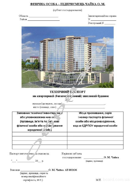 Техпаспорт БТИ на многоэтажный (многоквартирный) жилой дом от 1,0грн./кв.м.