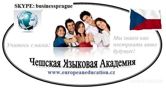 Бесплатное высшее образование в Центре Европы