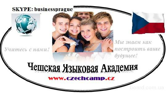 Английский спортивно — оздоровительный летний лагерь в Чехии