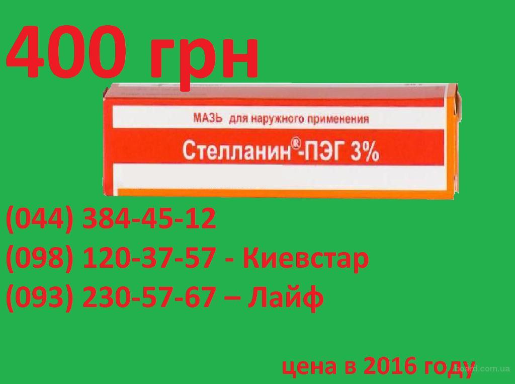 Стелланин - ПЭГ  мазь 3% туба 20 г №1 . Фармпрепарат (Россия)