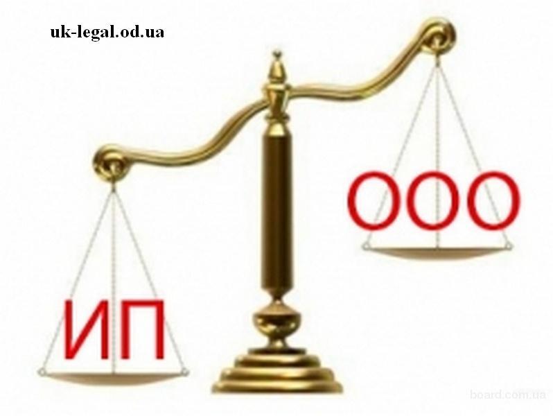 """Регистрация предпринимательской деятельности. Юридическая компания """"Легал"""""""