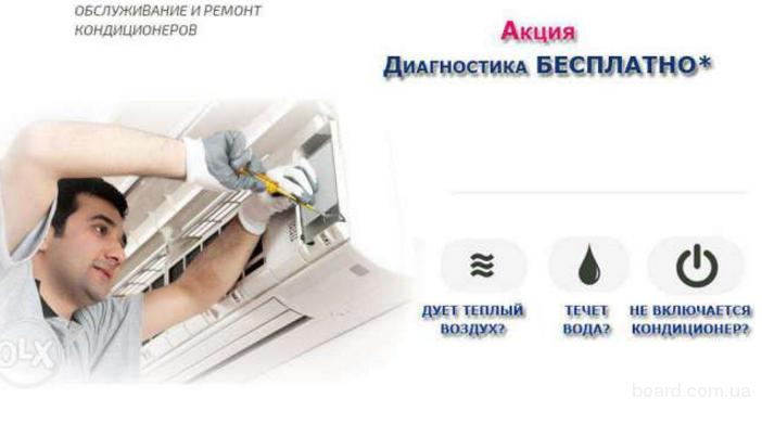 Ремонт кондиционеров в Киеве и области от Сертифицированного сервисного центра.