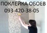 Поклейка обоев в Киеве Малярные работы