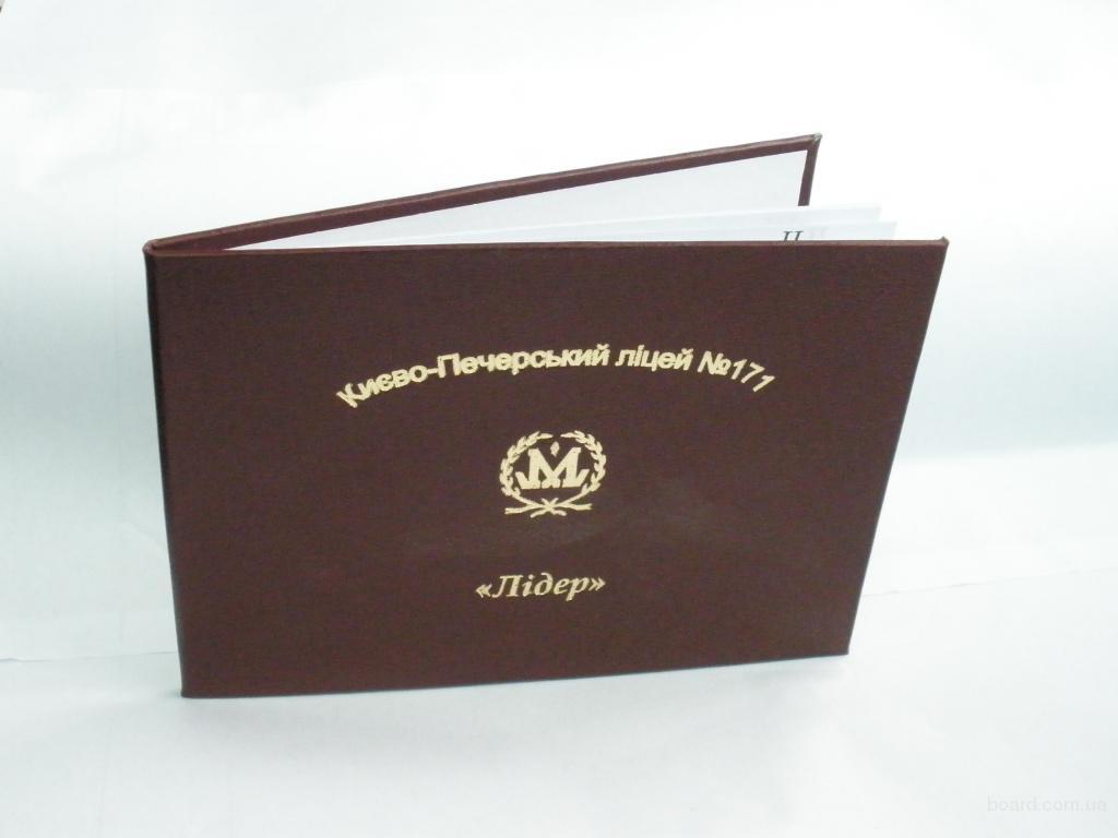 Обложка твердая для документов, папок, удостоверений, переплет документов. тиснение