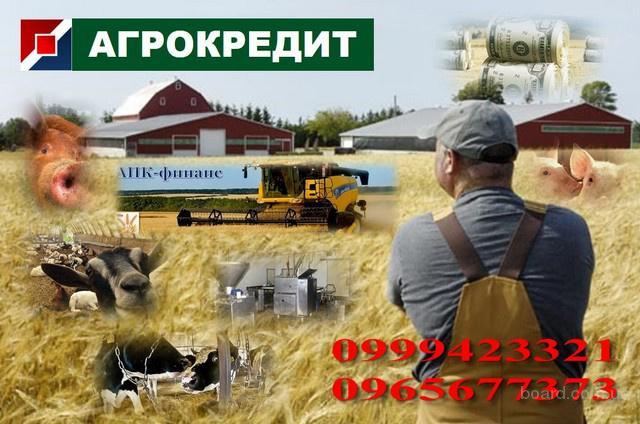 Агрокредит для фермеров, аграриев.
