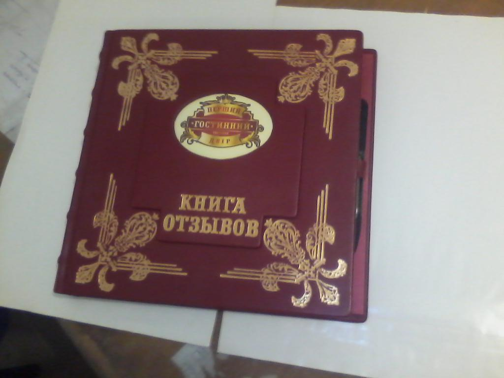 Изготовление гостевой книги