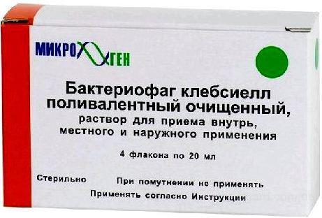 Продам Бактериофаг