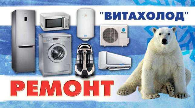 Ремонт: Холодильников, стиральных машин, кондиционеров, бойлеров.