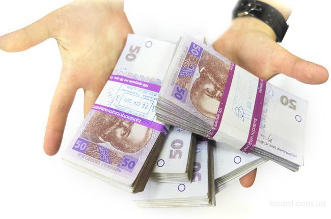 Кредит готівкою в найкоротші терміни