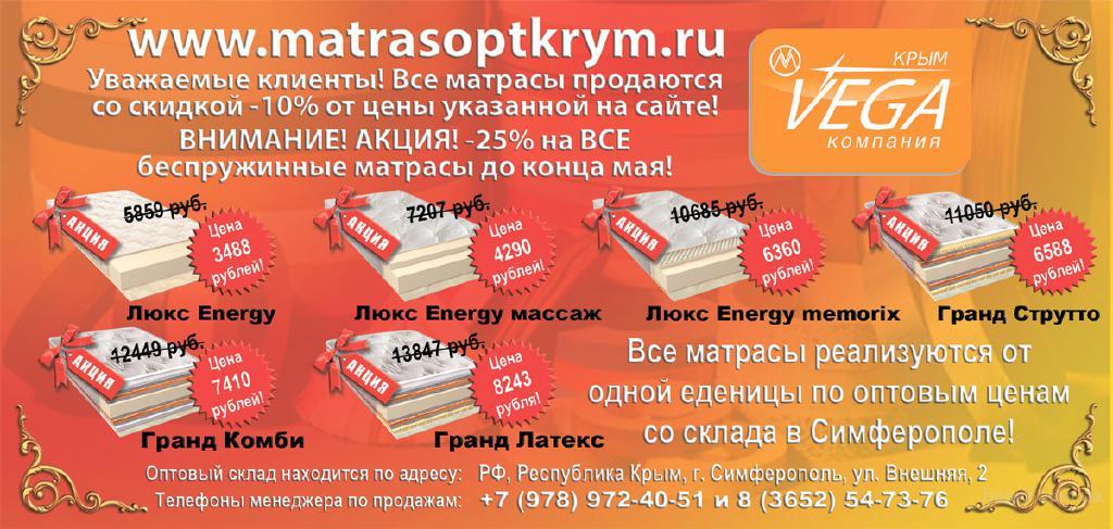 Купить матрасы Вега в Крыму