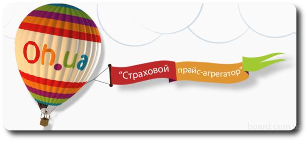 Страховка зеленая карта в Киеве и Украине - предлагаю ...: http://www.bizator.ua/board/m0316-2005332022-strahovka-zelenaya-karta-v-kieve-i-ukraine.html