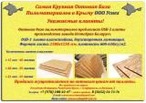 OSB-3 плиты 15, 18 и 22 мм оптом со склада в Крыму